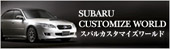 SUBARU CUSTOMIZE WORLD